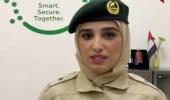 بالفيديو.. «نوف خالد» أول ضابط مناوب عام لمركز شرطة من العنصر النسائي في دبي