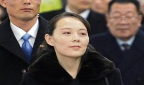 شقيقة زعيم كوريا الشمالية تنفي استئناف المحادثات مع الولايات المتحدة