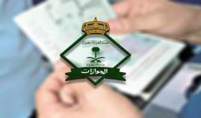 """"""" الجوازات """" : التعليمات لا تسمح بتحويل تأشيرة الخروج والعودة إلى خروج نهائي"""
