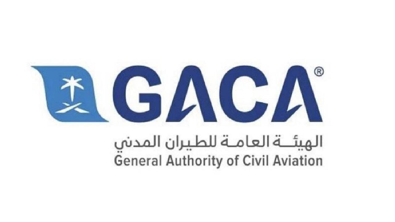 الطيران المدني يعلن عن توفر وظيفة شاغرة