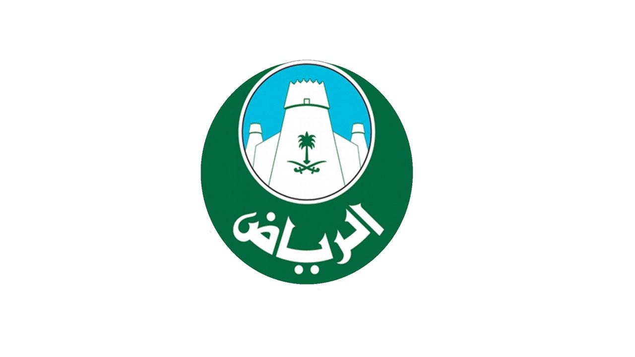أمانة الرياض توفر 43 فرصة وظيفية عبر جدارة