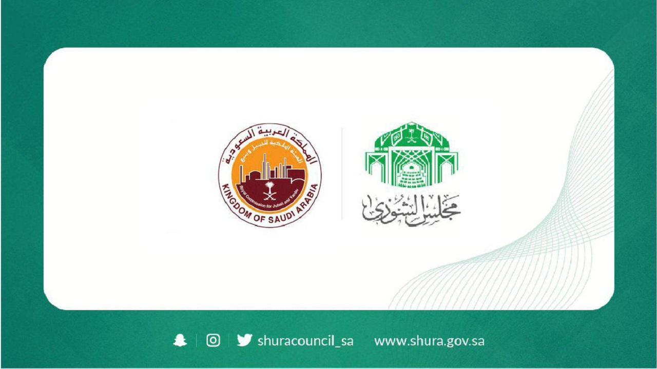 الشورى يطالب الهيئة الملكية بالجبيل بزيادة الإيرادات للصرف على المشاريع
