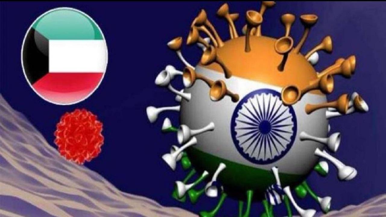 """المتحور الهندي """"دلتا"""" يصل إلى الكويت"""