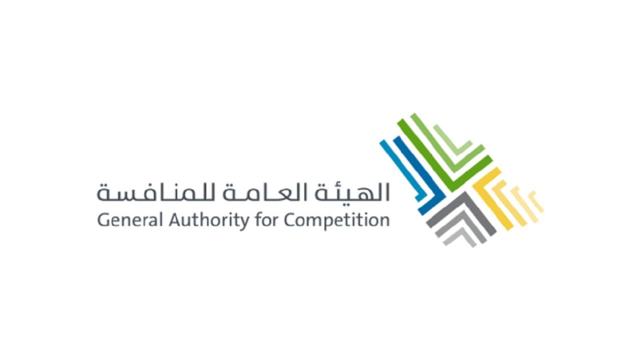 هيئة المنافسة تدعو للاطلاع على دليل المبادئ الإرشادية لفحص عمليات الاندماج والاستحواذ