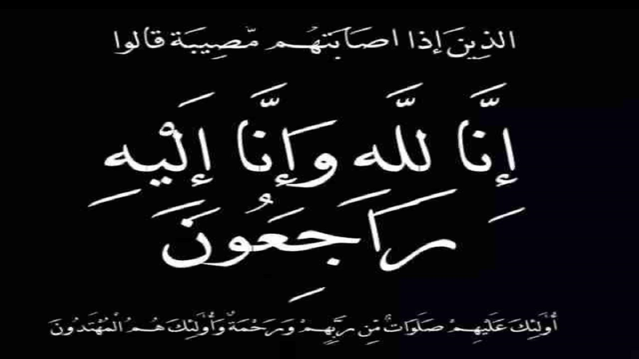 والد الاعلامي حسين الفيفي إلى رحمة الله