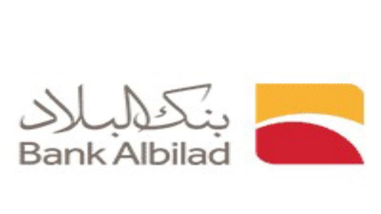 بنك البلاد يوفر 8 وظائف إدارية وقانونية وتقنية