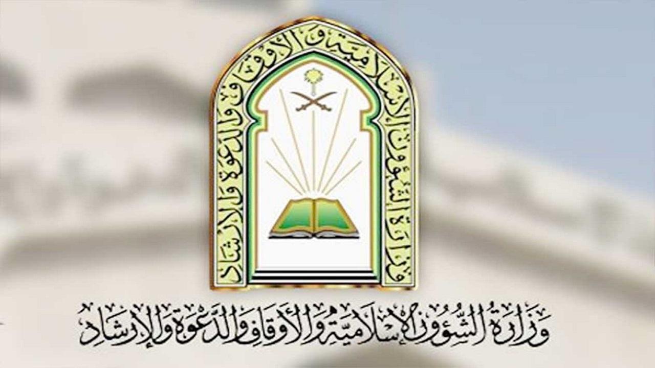 الشؤون الإسلامية تعيد افتتاح 17 مسجدا بعد تعقيمها في 5 مناطق
