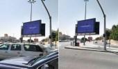 """بالصور.. لوحة إعلانية في شوارع الرياض مكتوب عليها: """" لا تروح أبها.. لا تروح الأحساء """""""