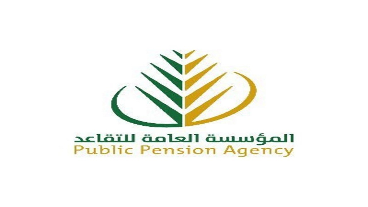 """""""المؤسسة العامة للتقاعد"""" تعلن توقف خدماتها الإلكترونية مؤقتًا غدًا"""