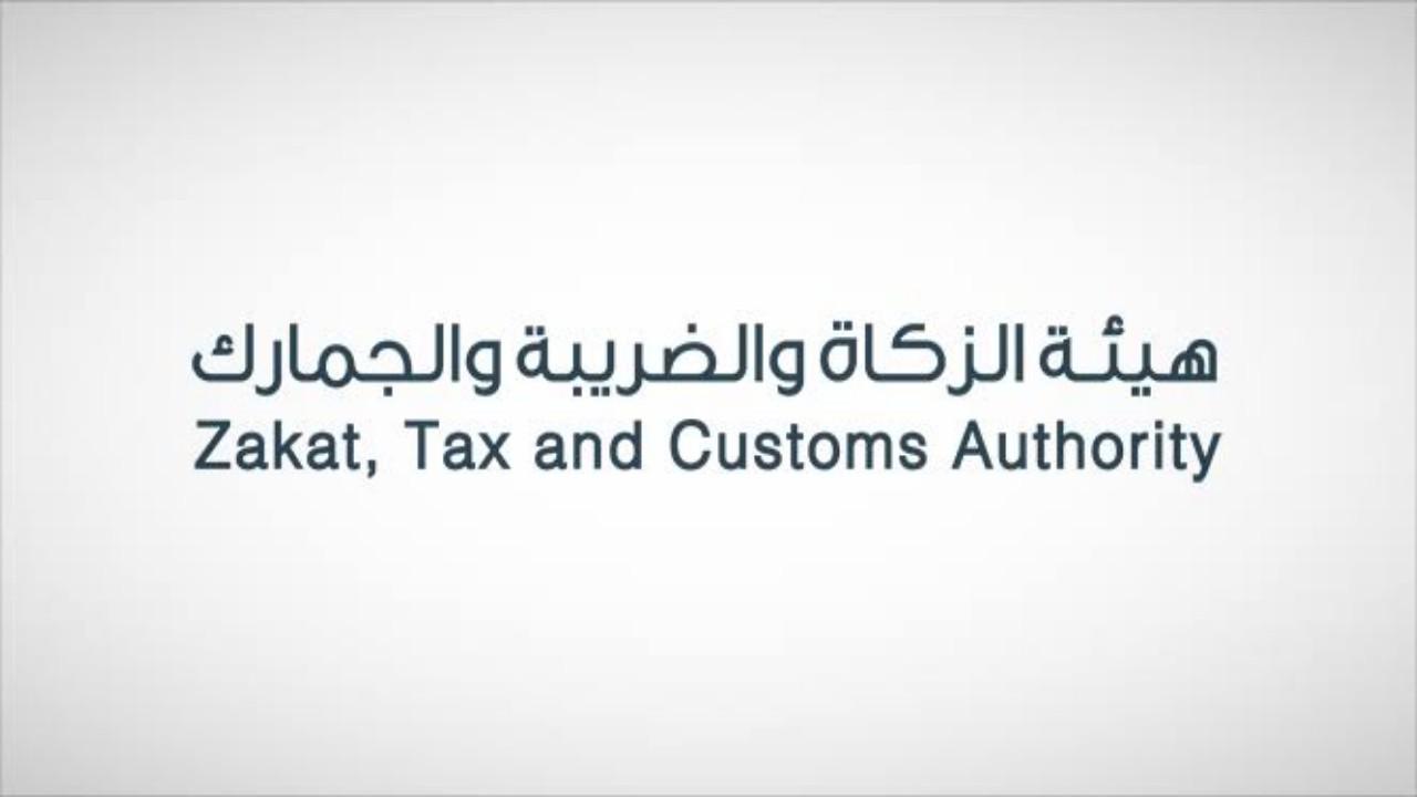 """""""الزكاة والضريبة"""" تدعو لتقديم إقرارات ضريبة القيمة المضافة عن شهر مايو"""