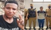 بالفيديو.. إثيوبي مهايطي قبل القبض عليه وبعد أن وقع في قبضة رجال الأمن