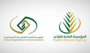 """الوزراء يقر الترتيبات الخاصة بقرار دمج """"التقاعد"""" في """"التأمينات الاجتماعية"""""""