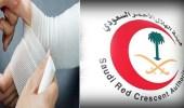 بالفيديو.. الهلال الأحمر يوضح خطوات إسعاف المصابين بالحروق