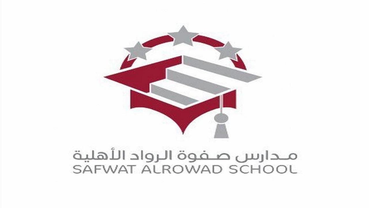 مدارس صفوة الرواد الأهلية تعلن عن توفر وظائف تعليمية شاغرة