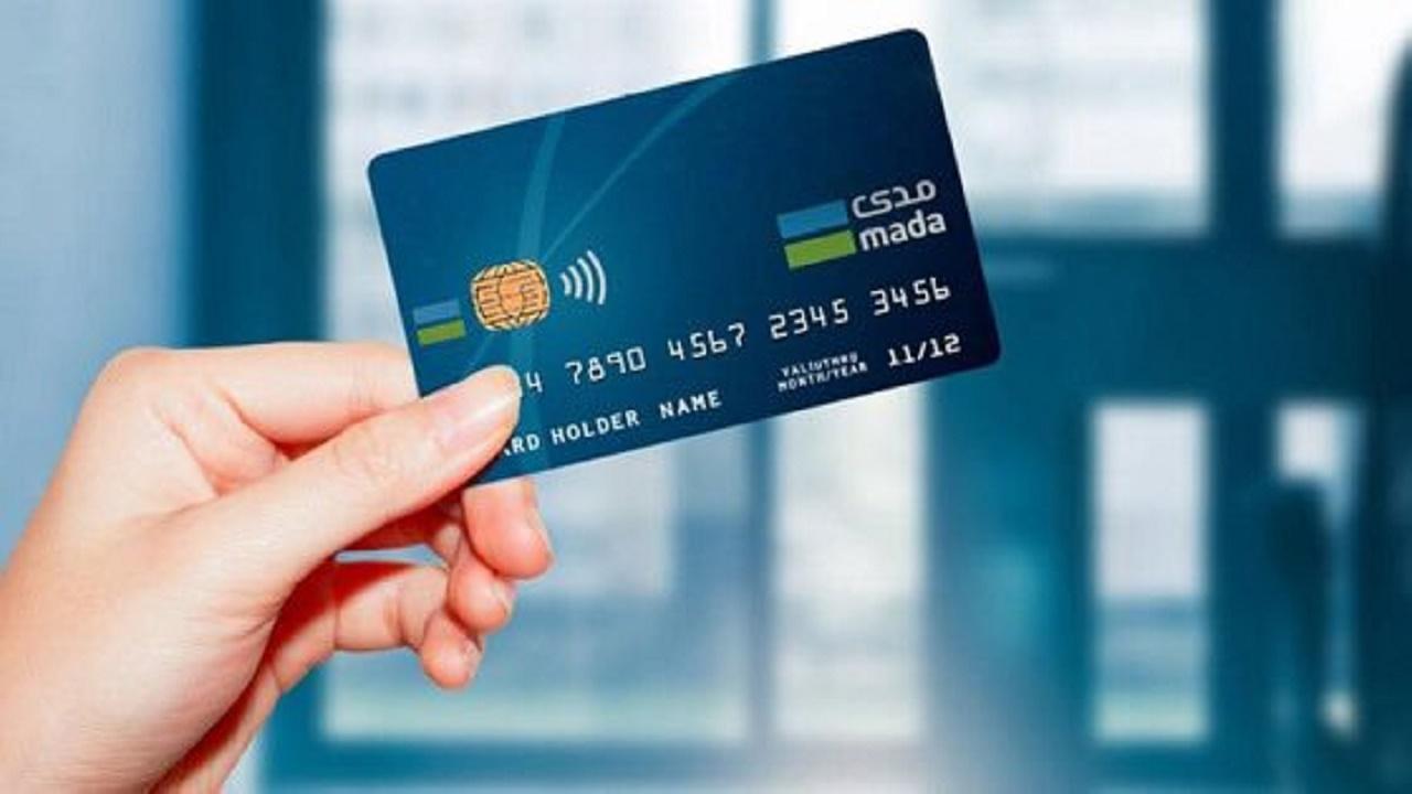 """نصائح لحماية المدخرات والبيانات المصرفية عند استخدام بطاقة """"مدى"""""""