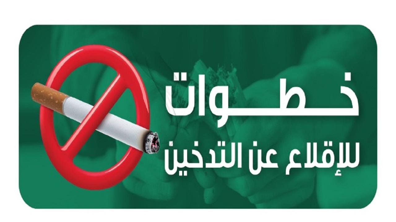 """""""صحة الرياض"""" تنشر رسالة توعوية للإقلاع عن التدخين"""