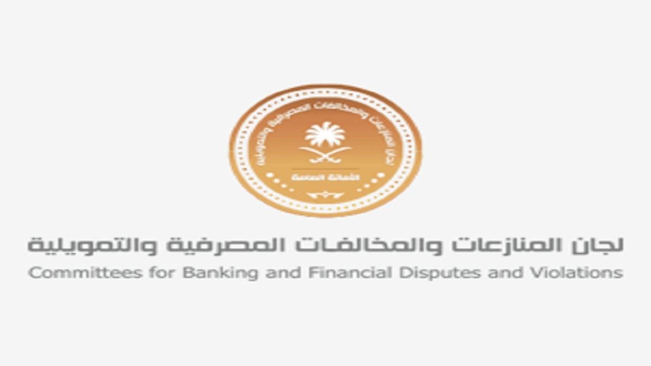 اكتمال الربط التقني للجان المنازعات والمخالفات المصرفية والتمويلية مع النيابة العامة