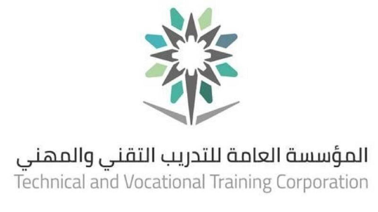 التدريب التقني بمنطقة الرياض يعلن مواعيد القبول للعام 1443هـ