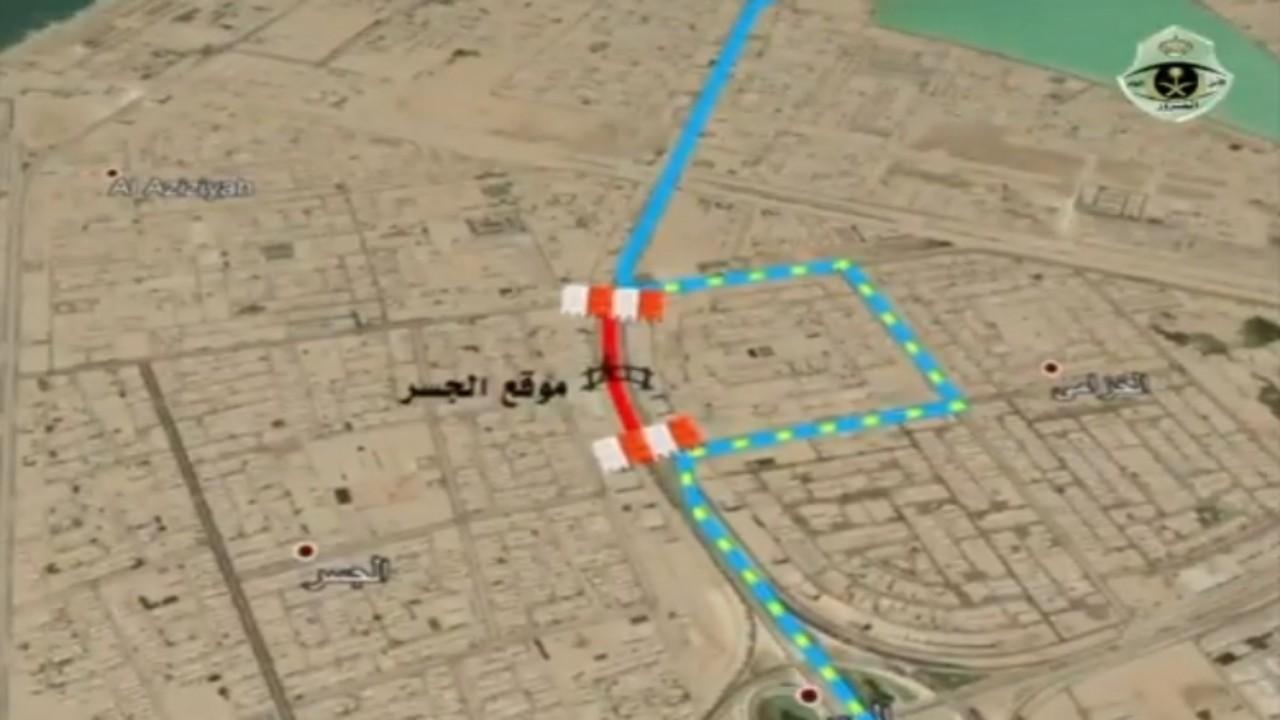 بالفيديو.. إغلاق طريق الملك خالد بالخبر في الاتجاهين يومي 13 و14 يونيو