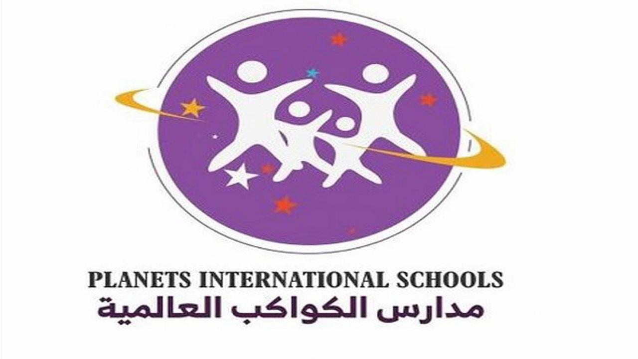 مدارس الكواكب العالمية تعلن عن توفر وظائف تعليمية شاغرة بالرياض