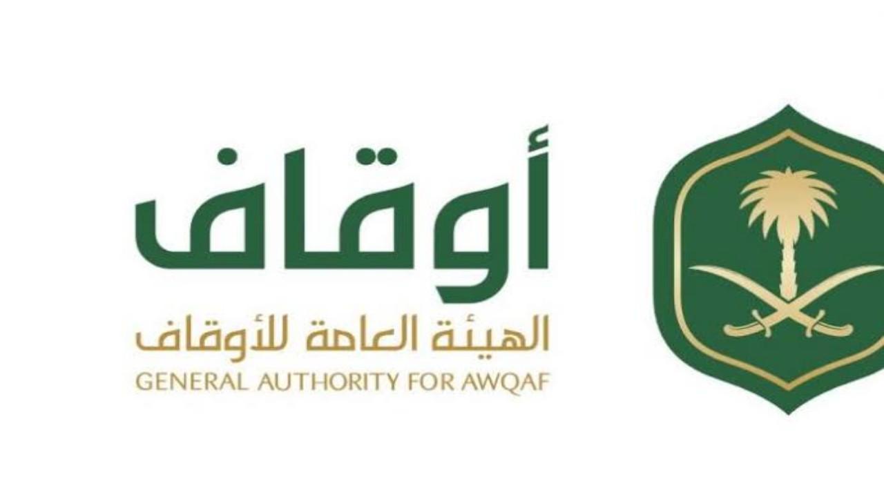 الهيئة العامة للأوقاف تعلن عن وظيفة شاغرة
