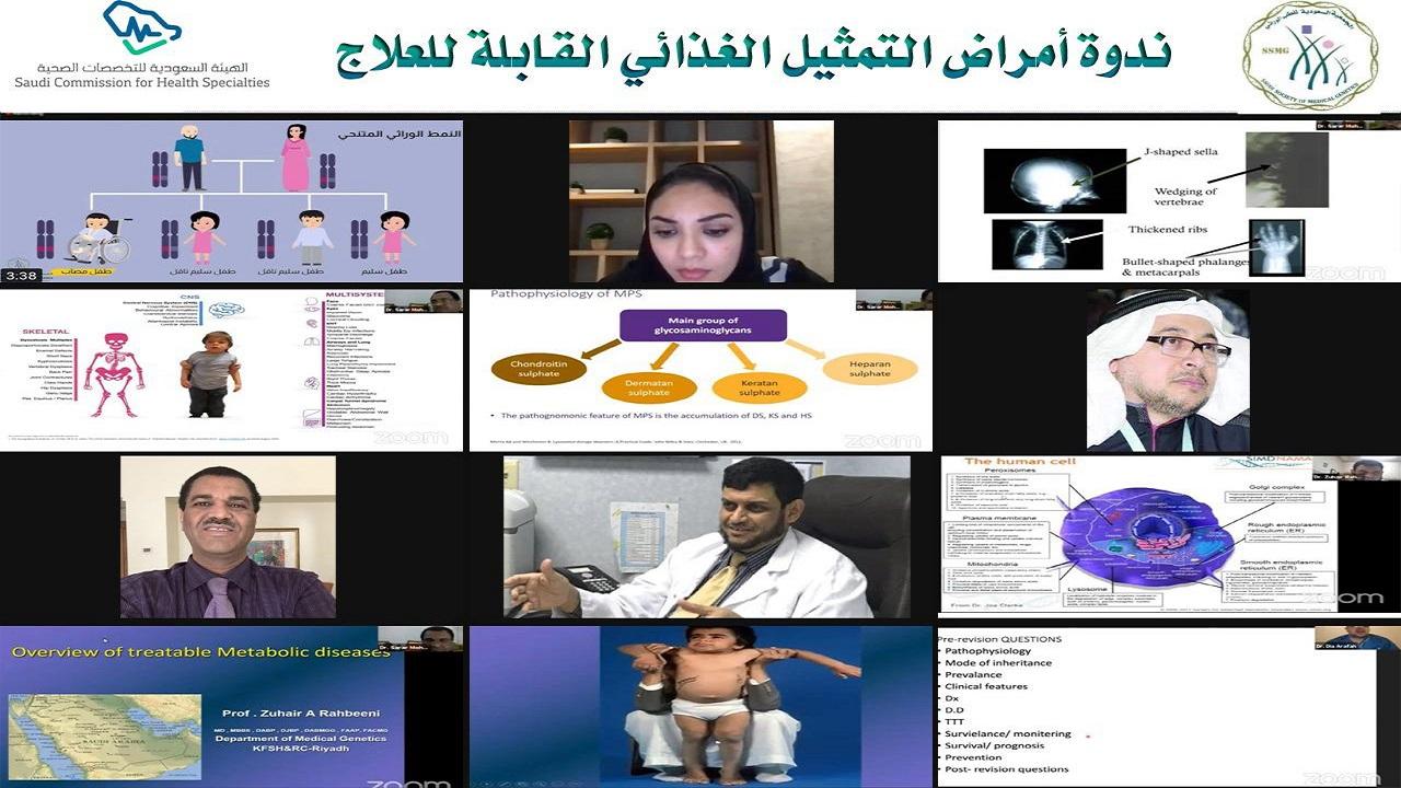 الجمعية السعودية للطب الوراثي تعقد ندوة أمراض التمثيل الغذائي القابلة للعلاج