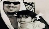 صورة نادرة للملك سعود يحتضن حفيدته الأميرة بسمة بنت ماجد