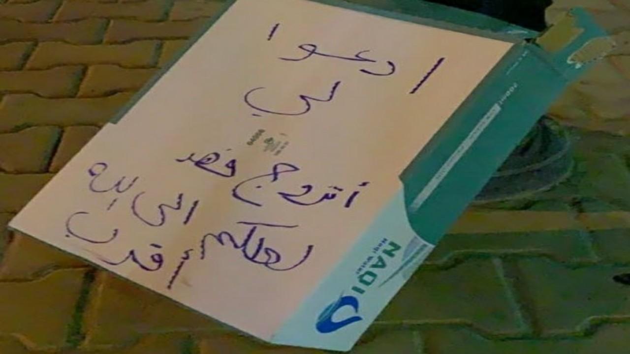 """فتاة تكتب على كرتونة مياه وضعتها في ممشى كصدقة جارية: """" أدعو لي أتزوج فهد """""""