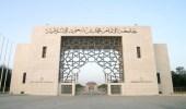 جامعة الإمام محمد بن سعود: تمديد فترة تسجيل المقررات للفصل الصيفي