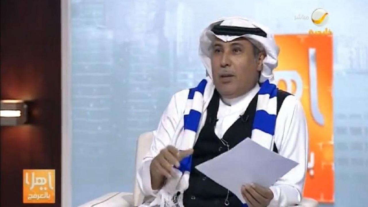 بالفيديو.. العرفج: مَن أراد أن يبتعد عن أمراض السكر والضغط فعليه بتشجيع الهلال