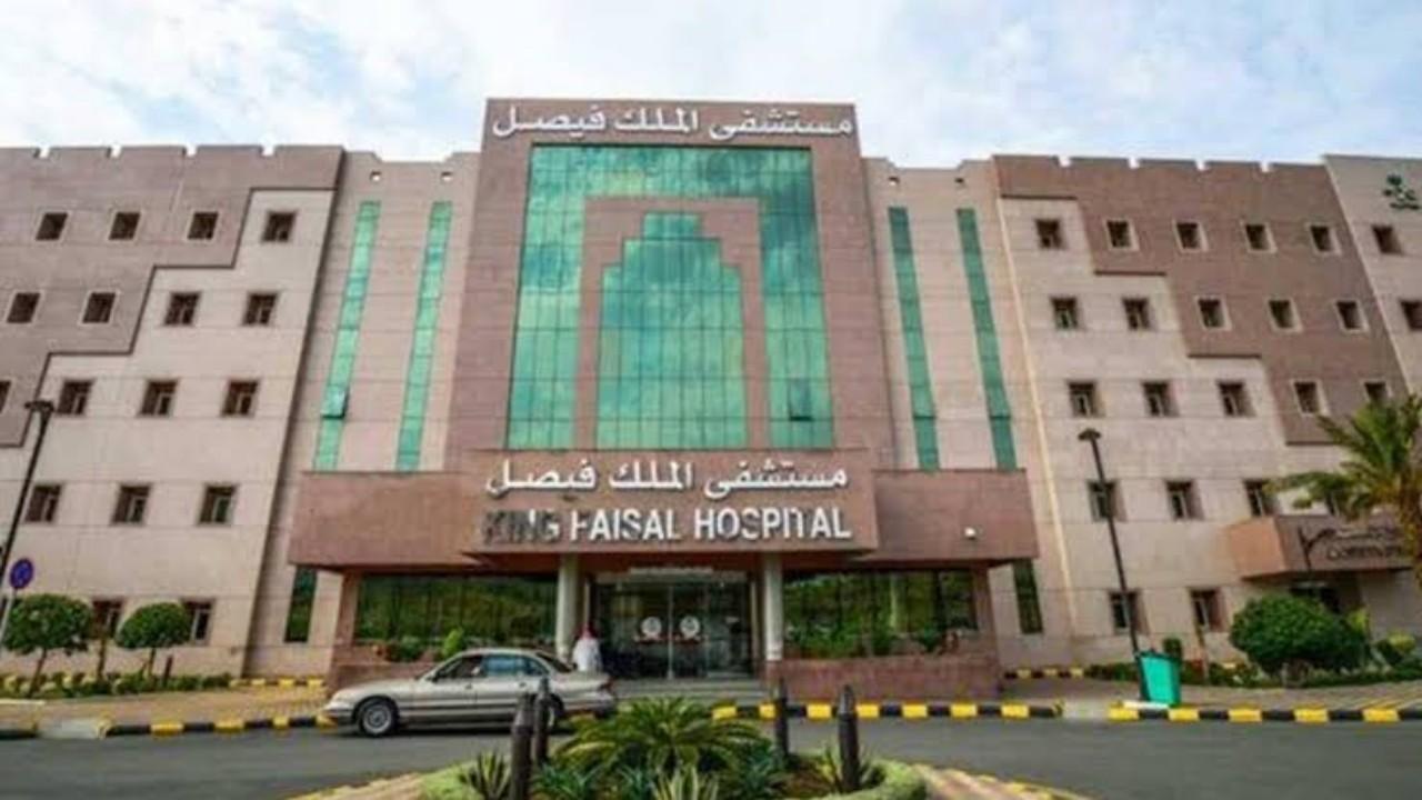 60 وظيفة شاغرة يوفرها مستشفى الملك فيصل التخصصي