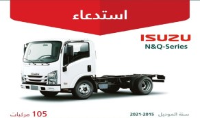 التجارة تعلن عن استدعاء 105 شاحنات ايسوزو