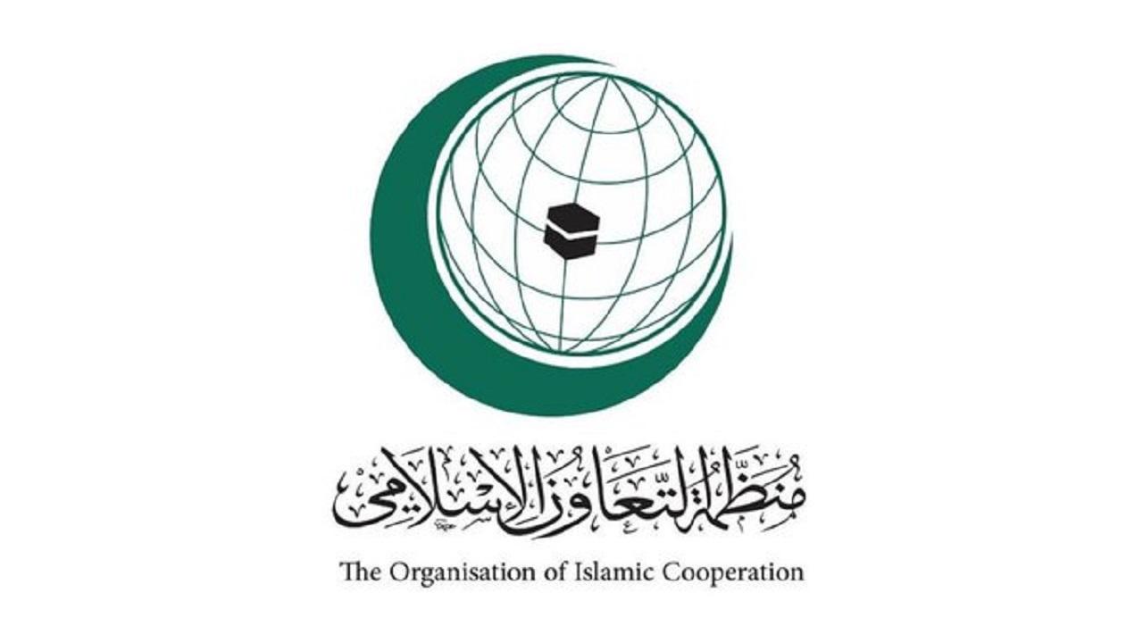 """""""التعاون الإسلامي"""" تستنكر استمرار محاولة الحوثي استهداف المدنيين في المملكة"""