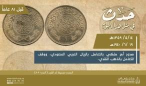 دارة الملك عبدالعزيز تحتفي بذكرى التعامل بالريال العربي السعودي