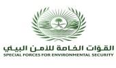 القوات الخاصة للأمن البيئي تعلن نتائج القبول النهائي للوظائف عسكرية لرتبة جندي