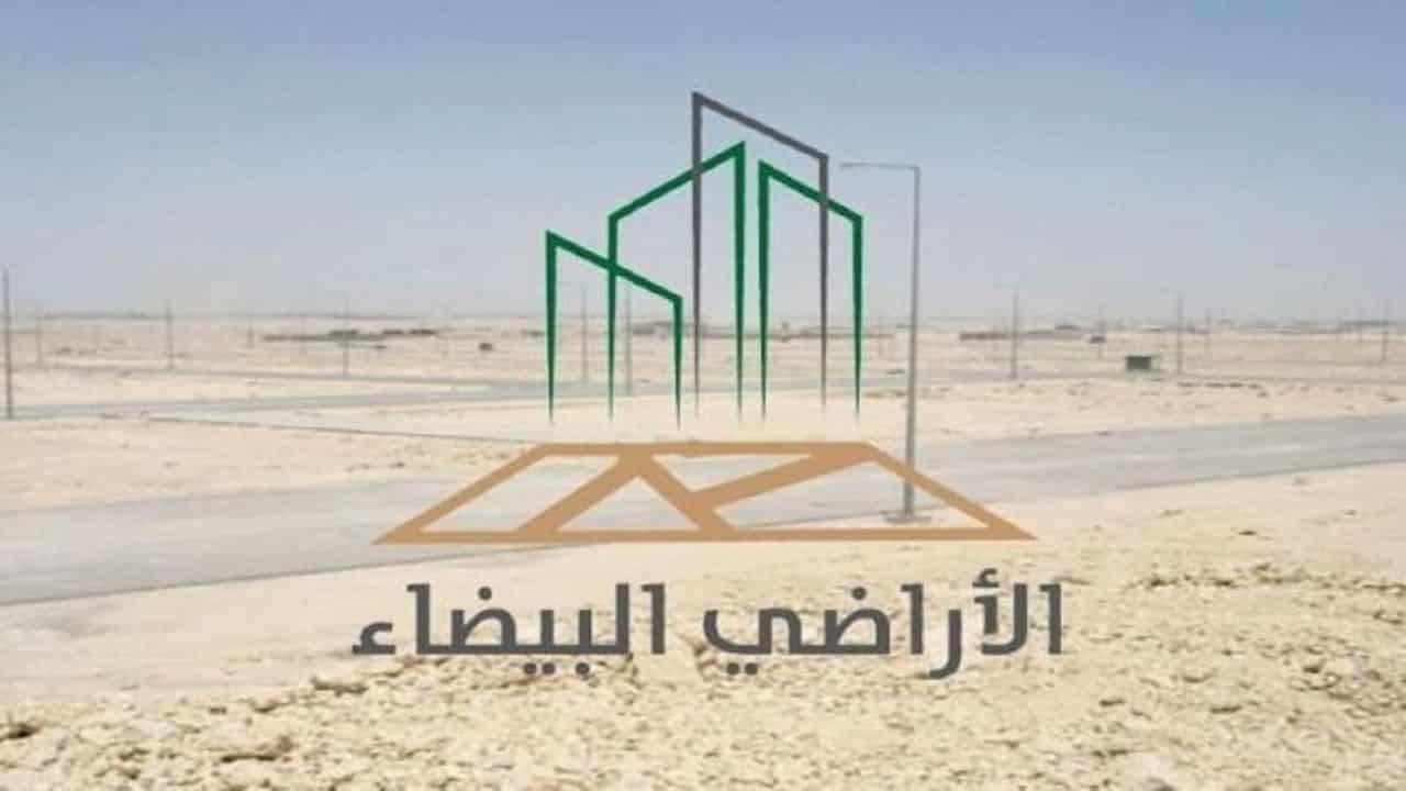 """""""البلدية والإسكان"""" تدعو ملاك الأراضي البيضاء لسرعة تسجيلها إلكترونيًا قبل 21 يونيو"""