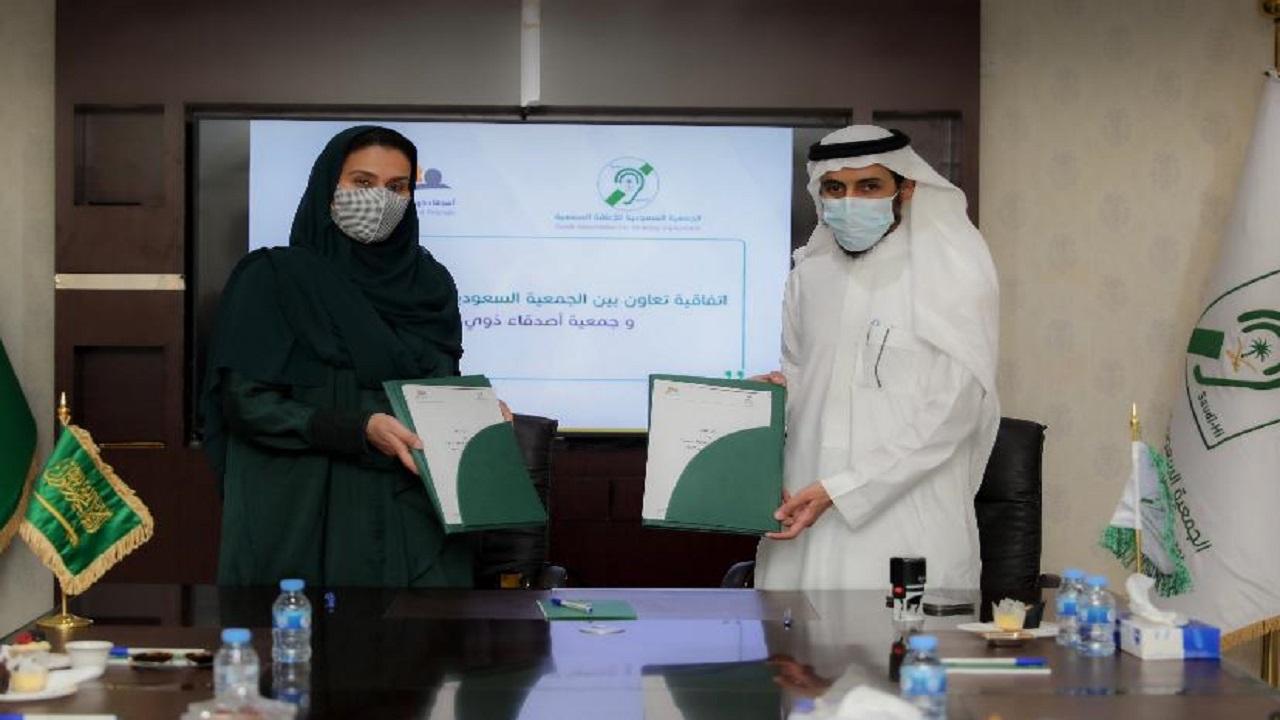 توقيع اتفاقية شراكة بين جمعية أصدقاء ذوي الإعاقة وجمعية سمعية