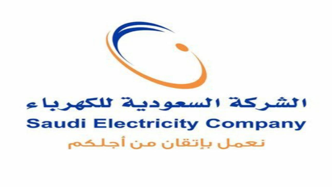 """""""السعودية للكهرباء"""":عطل فني تسبب في انقطاع التيار عن رفحاء"""