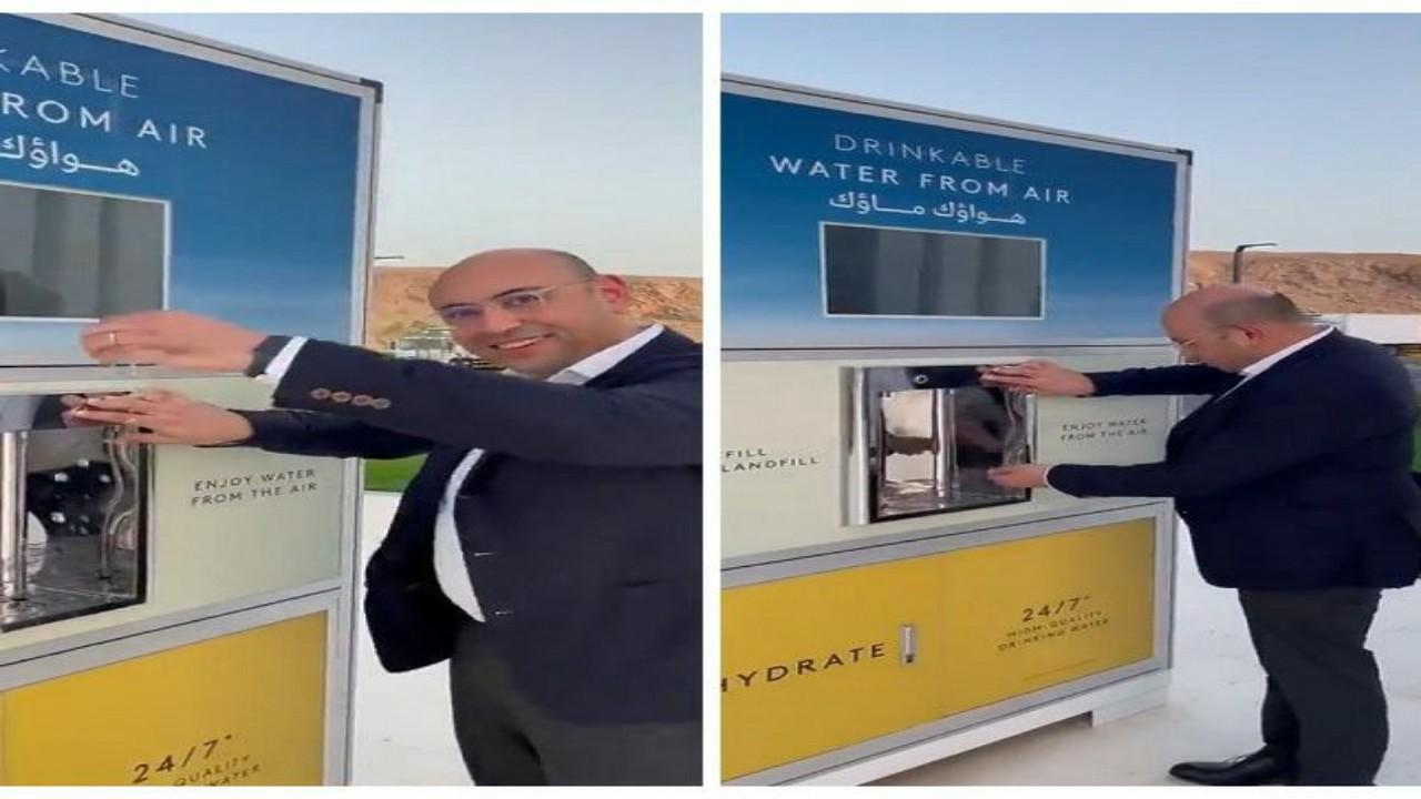 """جهاز يحول الهواء إلى ماء صالح للشرب في نيوم """"فيديو"""""""
