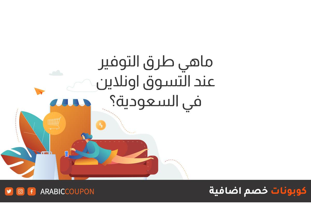 ماهي طرق التوفير عند التسوق عبر الإنترنت في السعودية؟