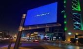 """لوحة إعلانية غامضة في شوارع الرياض بعنوان """"لا تروح جدة"""" تثير التساؤلات"""