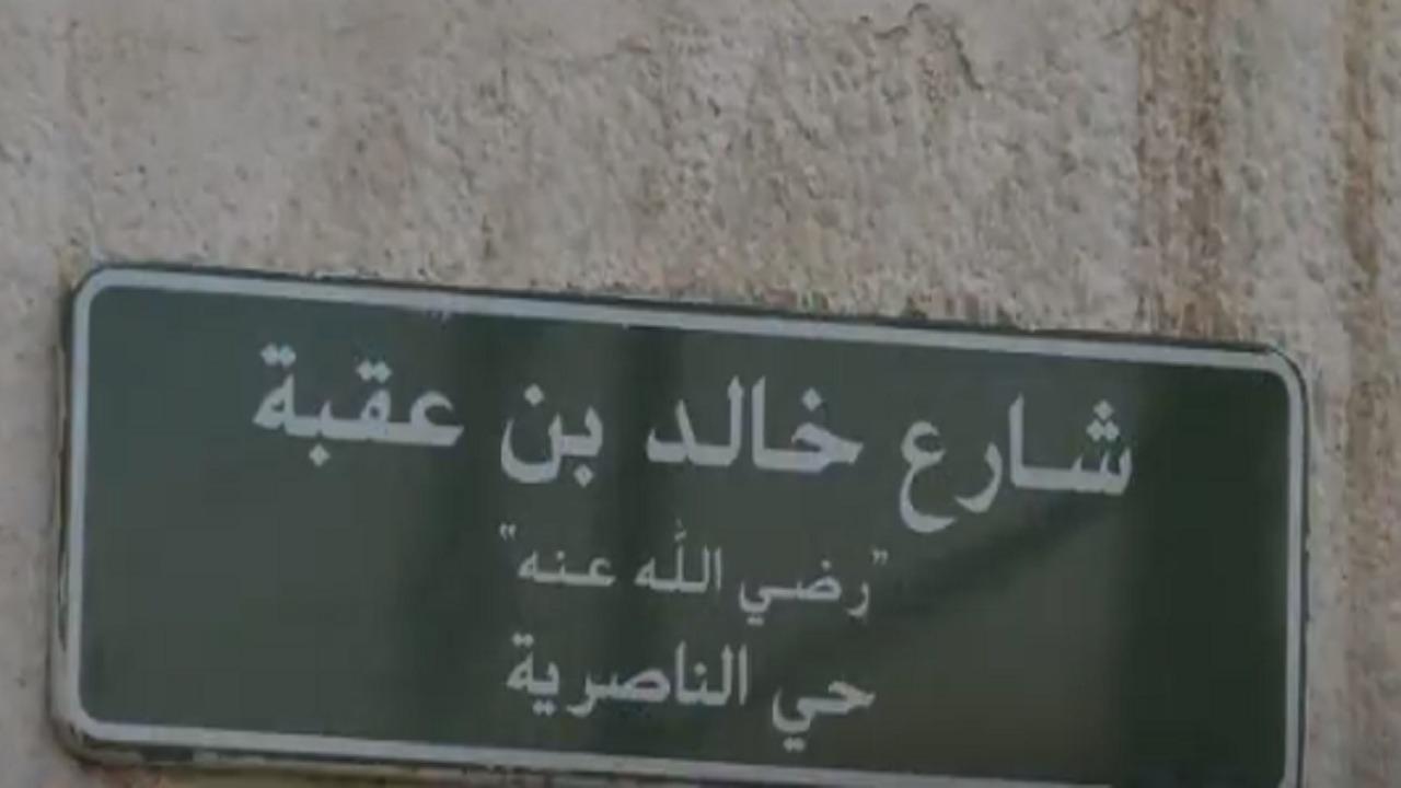 بالفيديو.. أصل تسمية حي الناصرية في الرياض