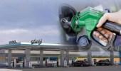 """""""أرامكو"""" تُعلن اليوم مراجعة أسعار البنزين لشهر يونيو"""