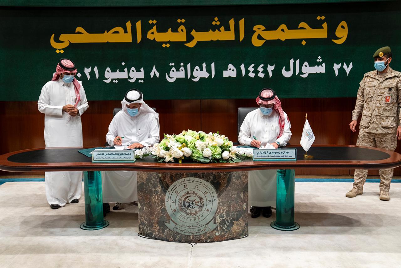 تجمع الشرقية الصحي يبرم اتفاقية تعاون مع كلية الأمير سلطان العسكرية