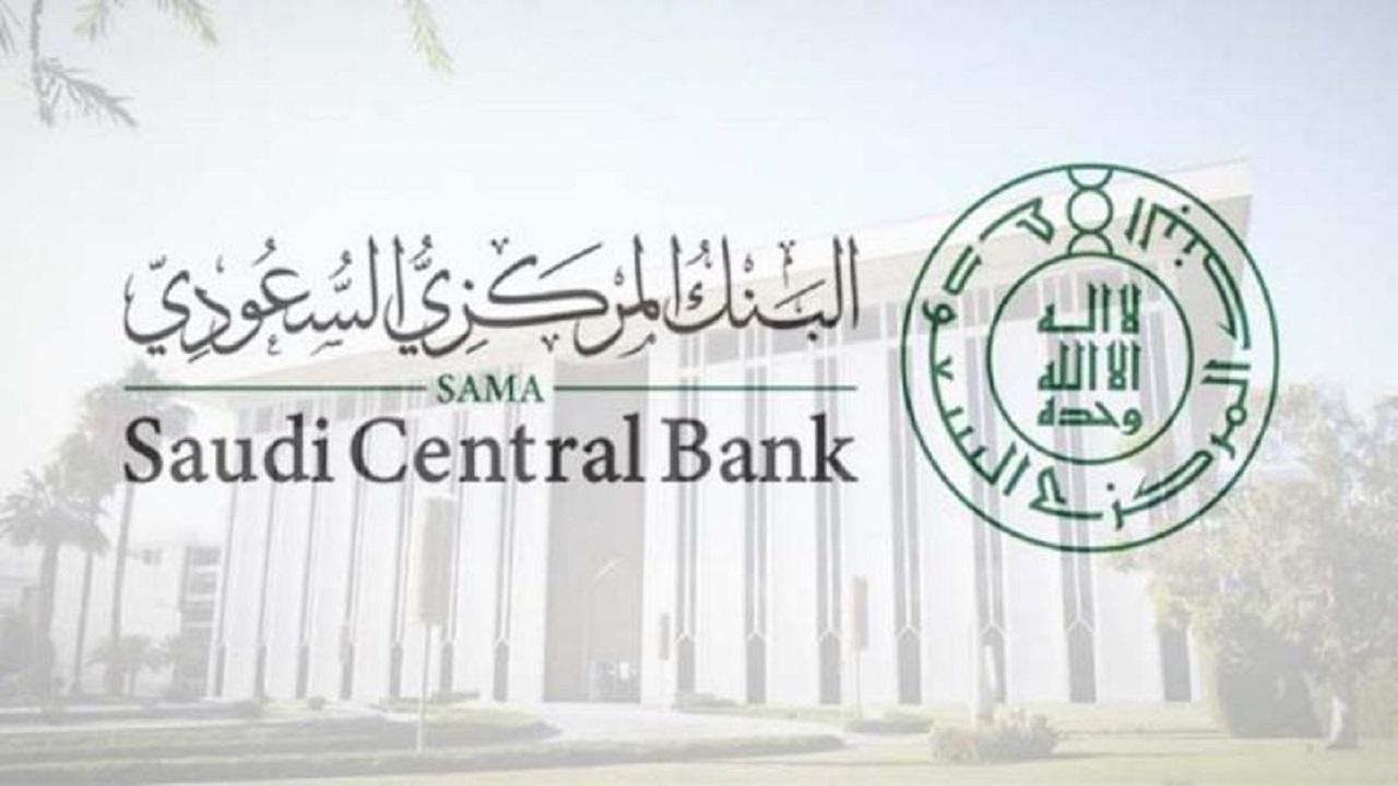البنك المركزي يرفع طلب للموافقة على منح ترخيص لبنكين رقميين محليين