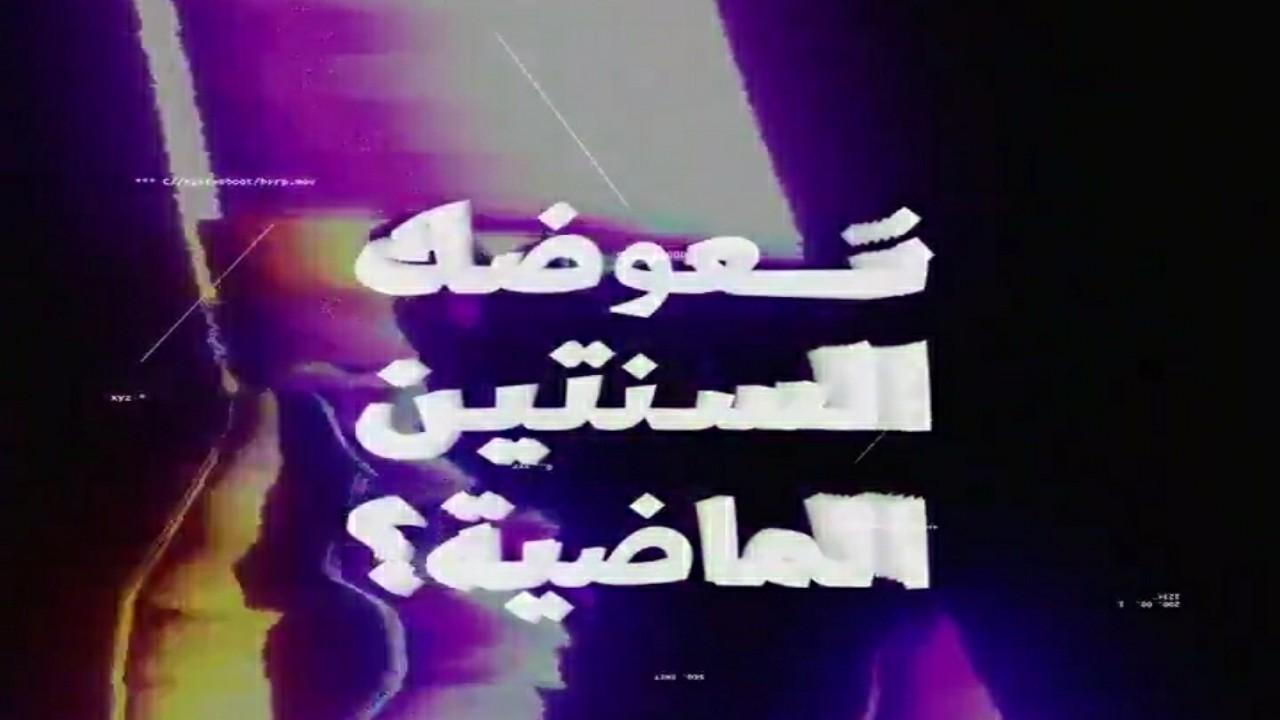 """بالفيديو.. انقطاع بث القنوات السعودية بشكل مفاجئ بسبب فيديو """"نعوضك السنتين"""""""