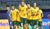 أستراليا تفوز على نيبال بثلاثية نظيفة وتتأهل إلى الآسيوية