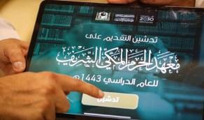 """""""السديس"""" يدشن رابط التقديم الإلكتروني لمعهد الحرم المكي الشريف"""