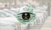 مصرع سيدة وإصابة أخرى إثر حادث إنحراف مركبة في بلجرشي