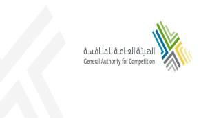 """""""هيئة المنافسة"""" تعلن بيانات قضايا التواطؤ في العطاءات والعروض"""